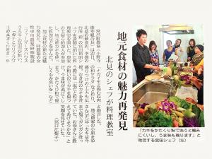 北海道新聞2014年1月21日